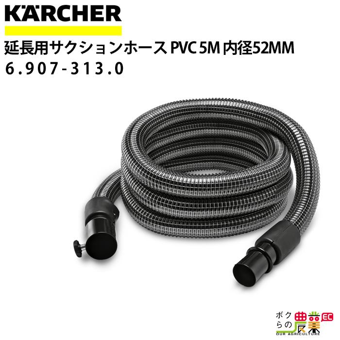 ケルヒャー 延長用サクションホース 5m 内径52mm 6.907-313.0 PVC