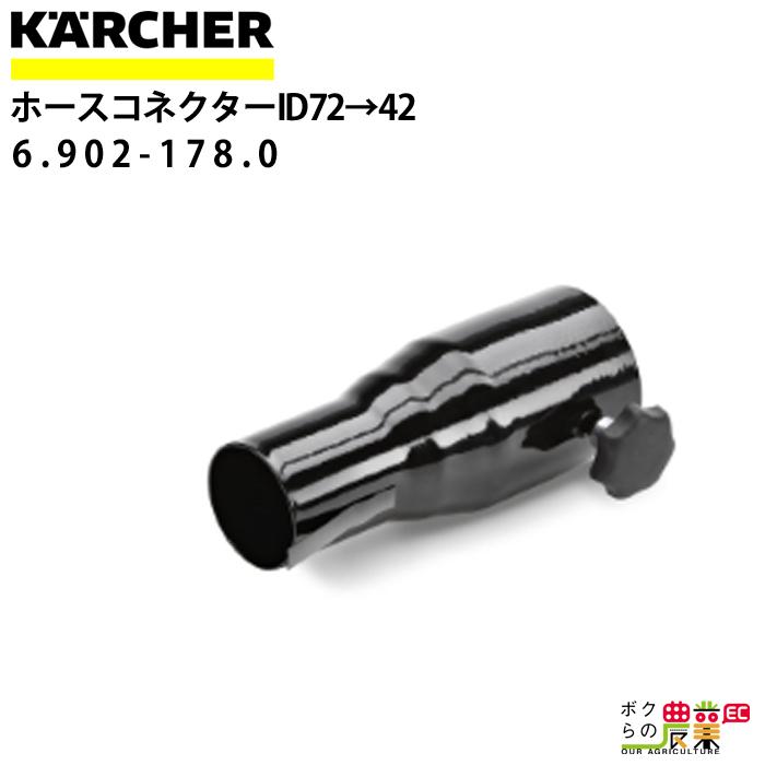 ケルヒャー ホースコネクター 本体と内径42mmホース接続用 6.902-178.0