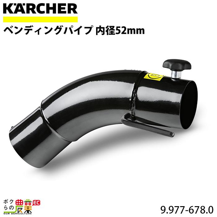 ケルヒャー ベンディングパイプ 内径52mm 6.902-201.0