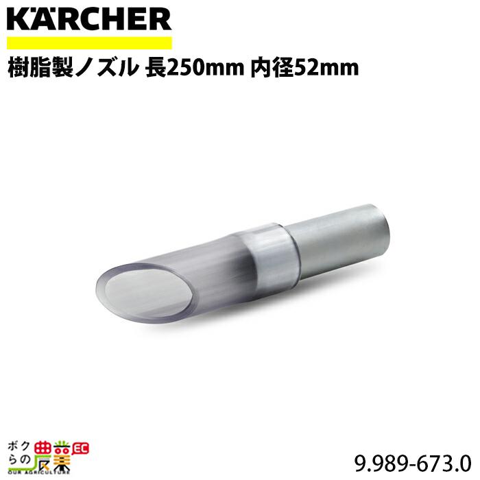 ケルヒャー 樹脂製ノズル 長250mm 内径52mm 6.902-196.0