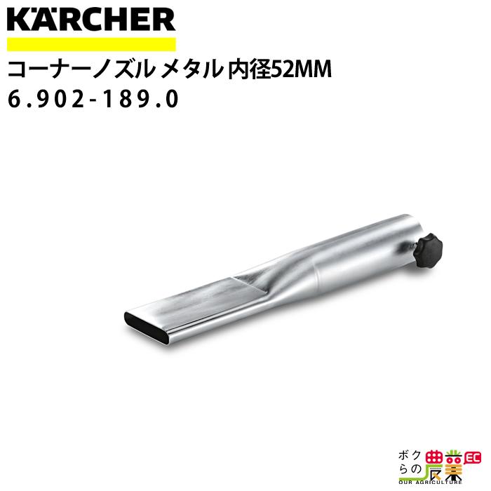 ケルヒャー コーナーノズル 長350mm 内径52mm 6.902-189.0 メッキ