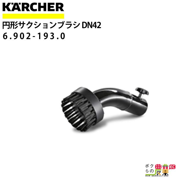 ケルヒャー 円形サクションブラシ 内径42mm 6.902-193.0
