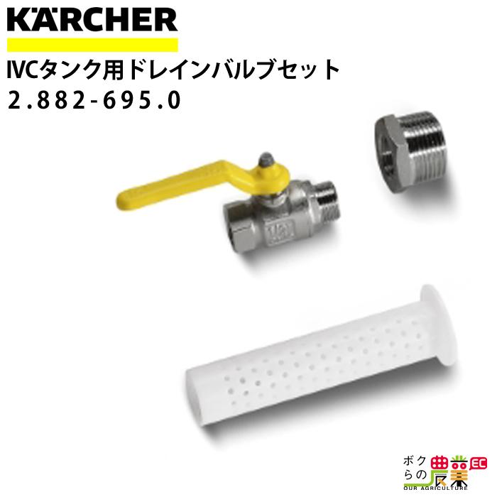 メーカー直送 安売り コンビニ後払いをご利用いただけます 内祝い ケルヒャー 産業用バキュームクリーナー用 ドレインバルブセット 2.882-695.0