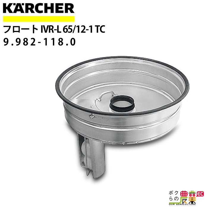 ケルヒャー フロートバルブ 9.982-118.0 産業用バキュームクリーナー用