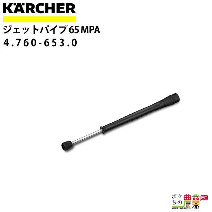 ケルヒャー スプレーランス 1,050mm 4.760-653.0