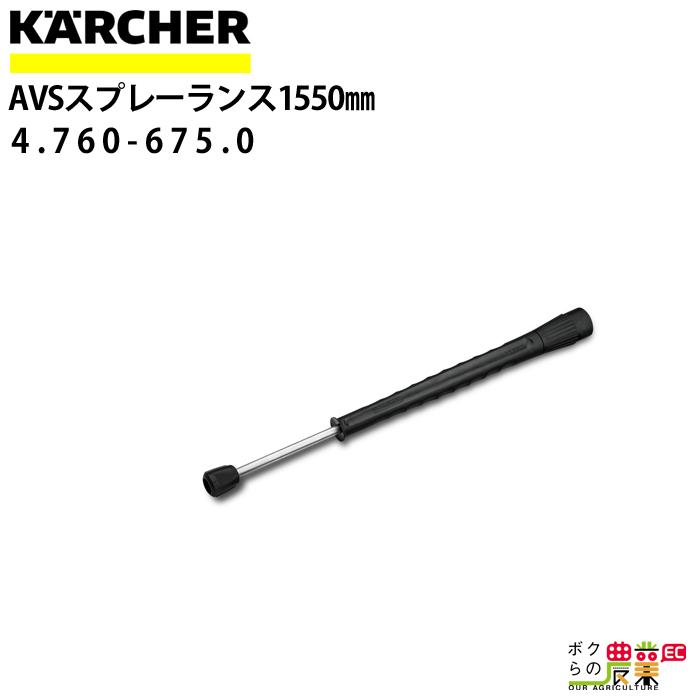 ケルヒャー スプレーランス 1,550mm 4.760-675.0