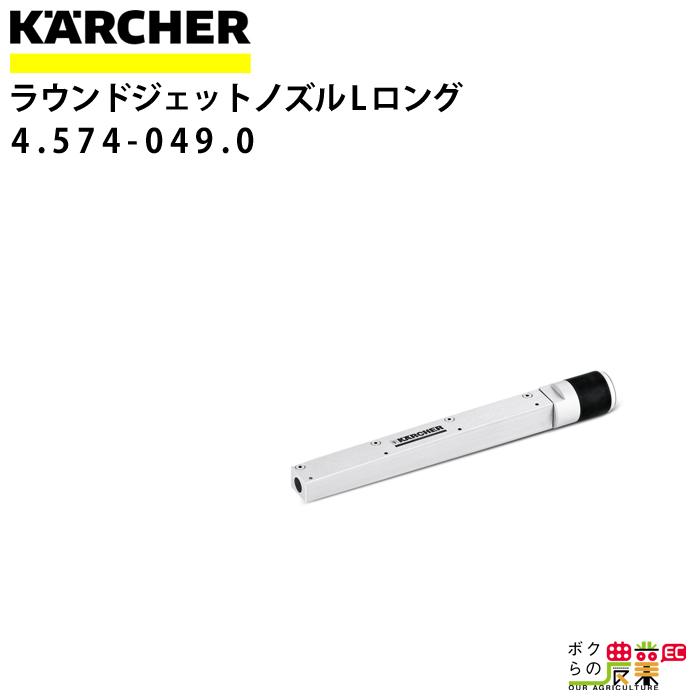 ケルヒャー ラウンドジェットノズル+EE279:E340 XL ロング 4.574-049.0