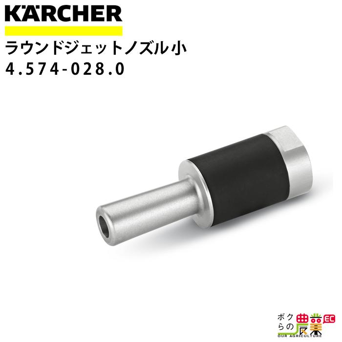 ケルヒャー ラウンドジェットノズル M ショート 4.574-028.0