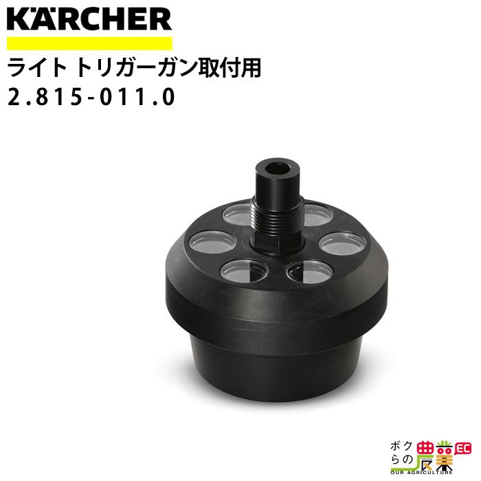 ケルヒャー ブラストガン取付け用ライト 2.815-011.0 IB 7/40用