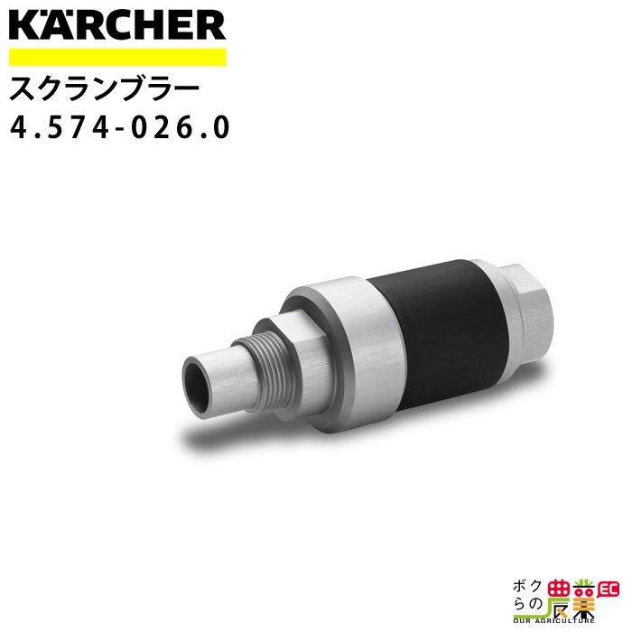 ケルヒャー スクランブラー 4.574-026.0 ドライアイスブラスター用
