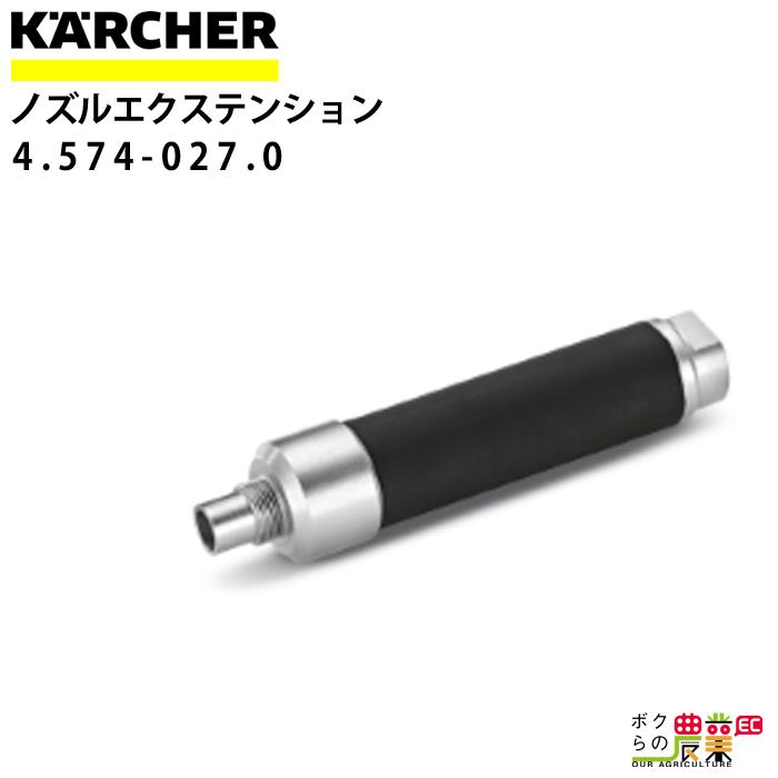 ケルヒャー ノズルエクステンション 4.574-027.0 ドライアイスブラスター用
