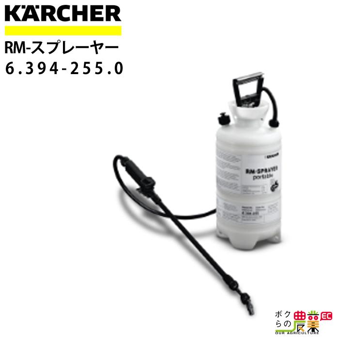 ケルヒャー RMスプレーボトル 1L 6.394-409.0