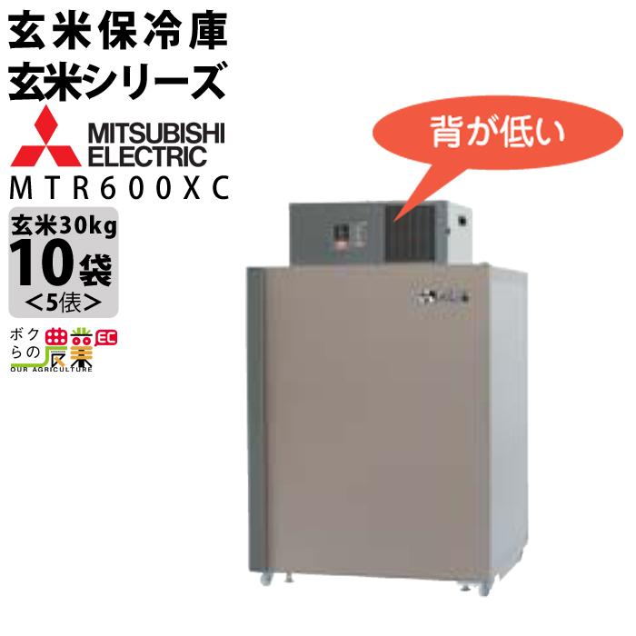 三菱電機 玄米・農産物保冷庫「新米愛菜っ庫」 MTR600XC 一般保冷庫
