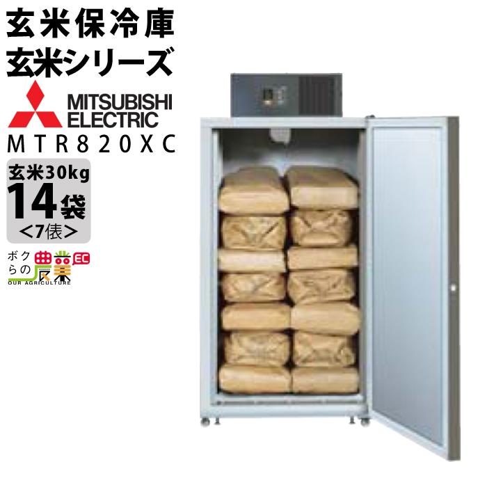 三菱電機 玄米・農産物保冷庫「新米愛菜っ庫」 MTR820XC 一般保冷庫