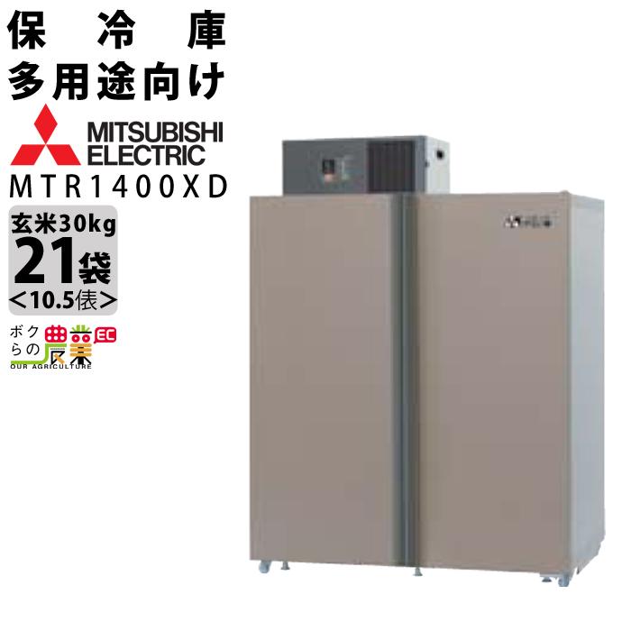 三菱電機 玄米・農産物保冷庫「新米愛菜っ庫」 MTR1400XD 一般保冷庫