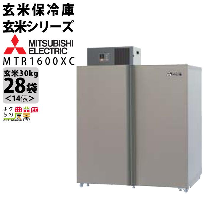 送料無料 三菱電機 玄米・農産物保冷庫「新米愛菜っ庫」 MTR1600XC 一般保冷庫