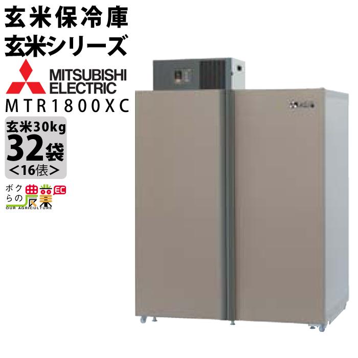 送料無料 三菱電機 玄米・農産物保冷庫「新米愛菜っ庫」 MTR1800XC 一般保冷庫