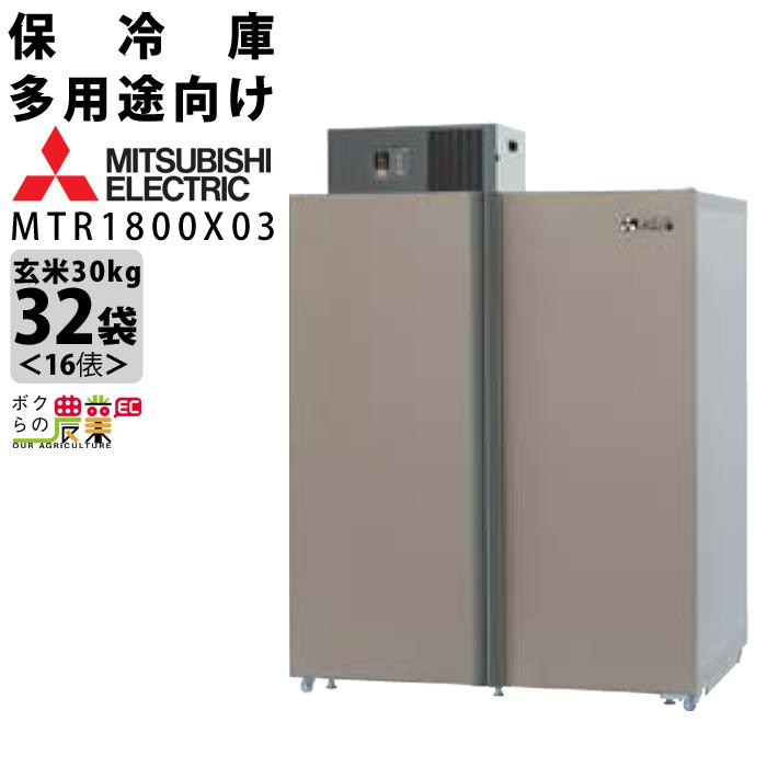 送料無料 三菱電機 玄米・農産物保冷庫「新米愛菜っ庫」 MTR1800X03 一般保冷庫