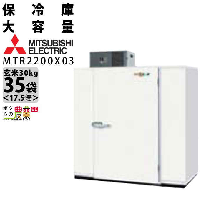 送料無料 三菱電機 玄米・農産物保冷庫「新米愛菜っ庫」 MTR2200X03 一般保冷庫