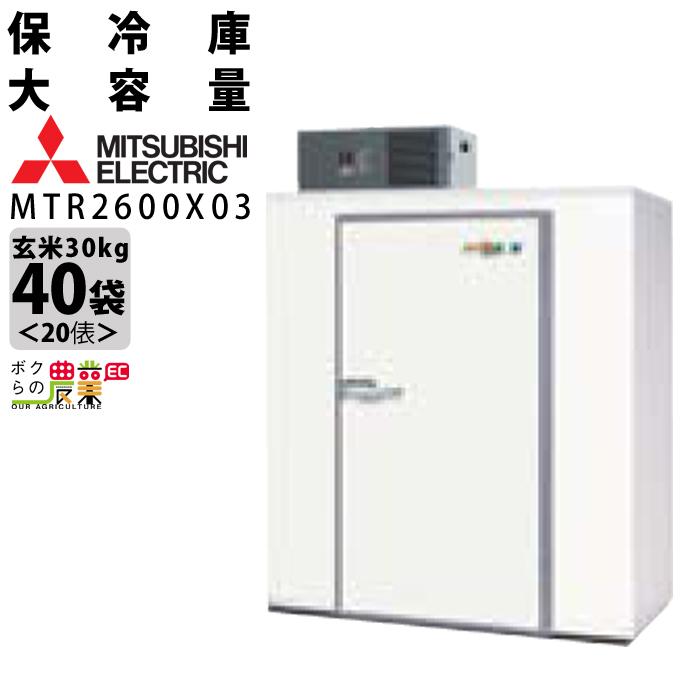 送料無料 三菱電機 玄米・農産物保冷庫「新米愛菜っ庫」 MTR2600X03 一般保冷庫