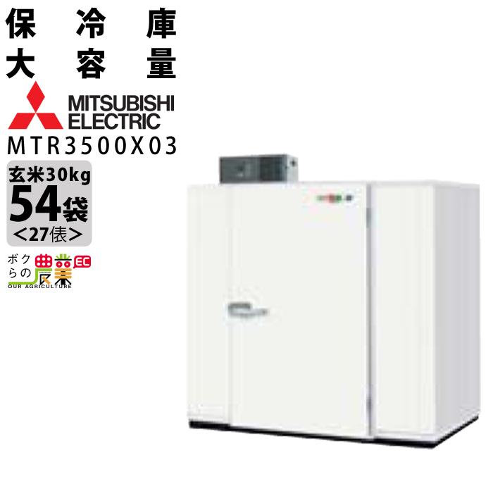 送料無料 三菱電機 玄米・農産物保冷庫「新米愛菜っ庫」 MTR3500X03 一般保冷庫