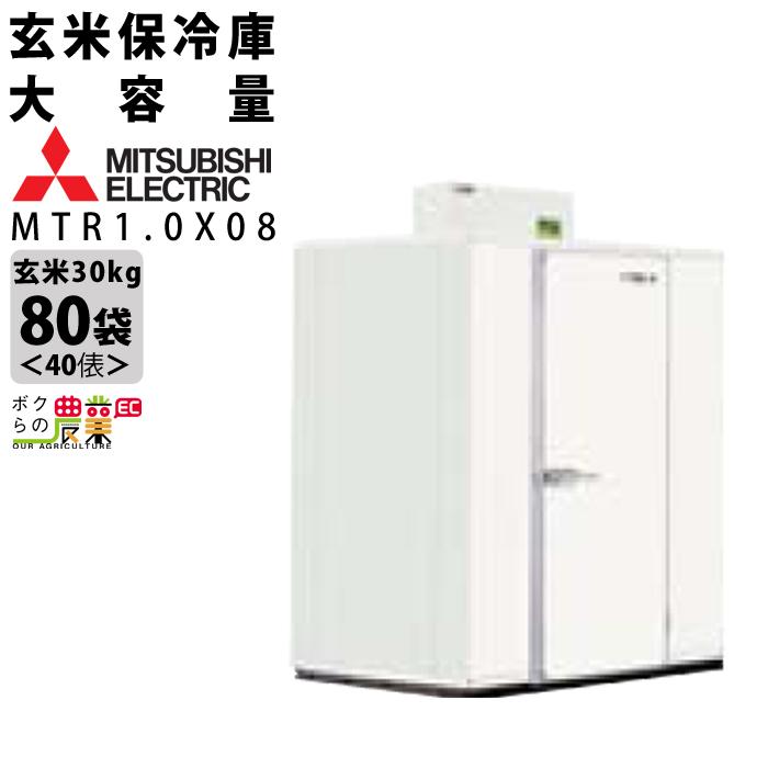 送料無料 三菱電機 玄米・農産物保冷庫「新米愛菜っ庫」 MTR1.0X08 一般保冷庫