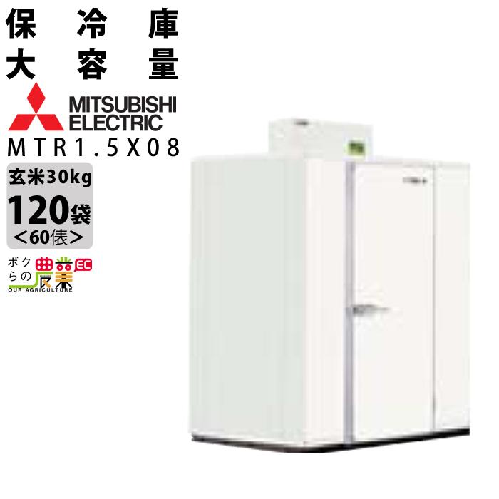 送料無料 三菱電機 玄米・農産物保冷庫「新米愛菜っ庫」 MTR1.5X08 一般保冷庫