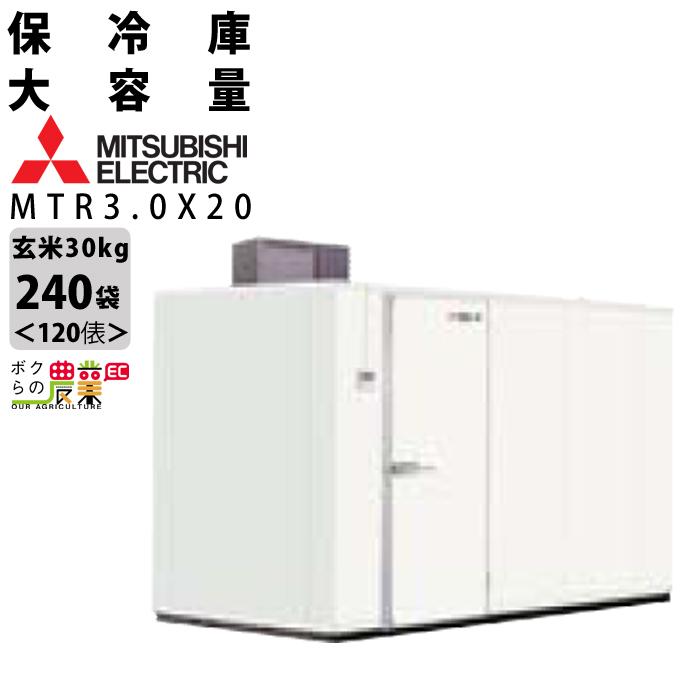 送料無料 三菱電機 玄米・農産物保冷庫「新米愛菜っ庫」 MTR3.0X20 一般保冷庫