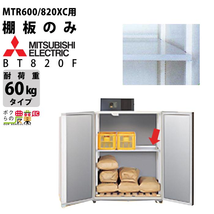 三菱電機 玄米・農産物保冷庫 オプション部品 BT820F べんり棚 MTR600XC MTR820XC用