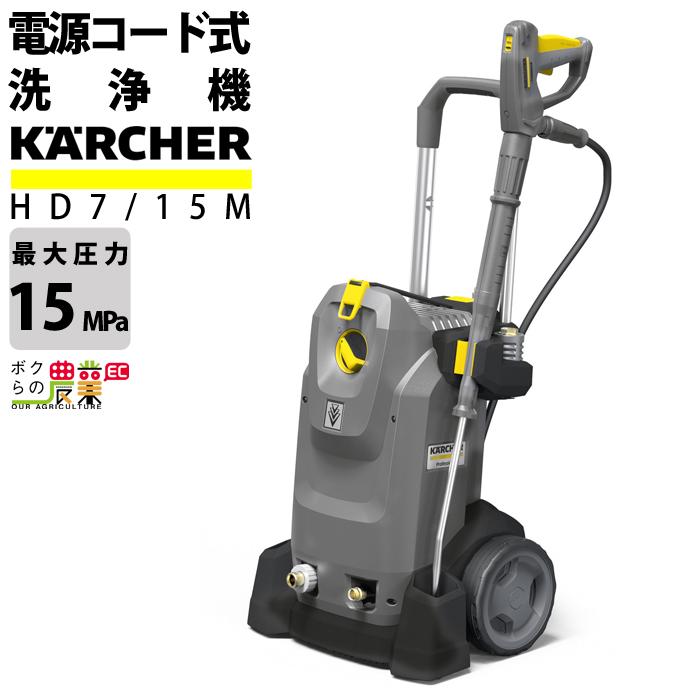 送料無料 ケルヒャー 高圧洗浄機 HD7/15 M 50/60Hz 1.151-933.0 1.151-934.0