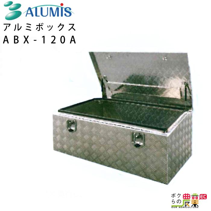 入荷未定 アルミス アルミボックス(ABX-120A)