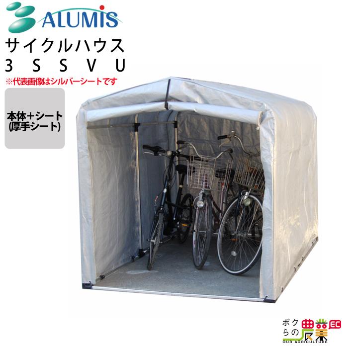 アルミス アルミサイクルハウス3S型高耐久厚手シートセット(3SUV)