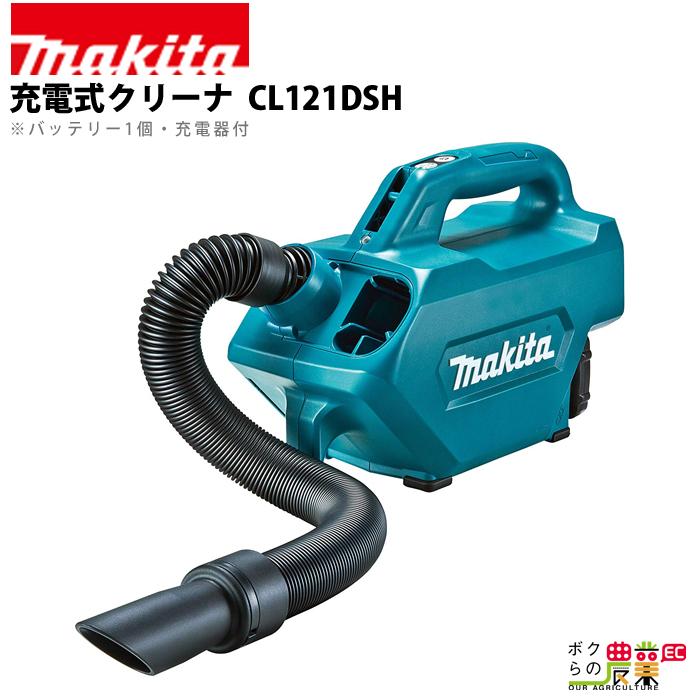 マキタ 充電式 クリーナ CL121DSH