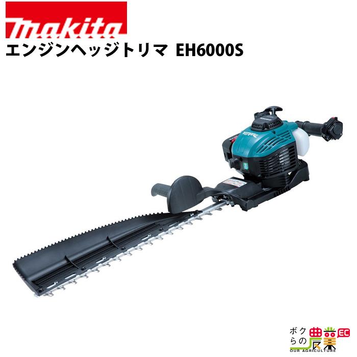 マキタ エンジン ヘッジトリマ EH6000S
