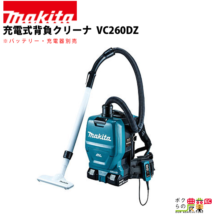 マキタ 充電式 背負クリーナ VC260DZ