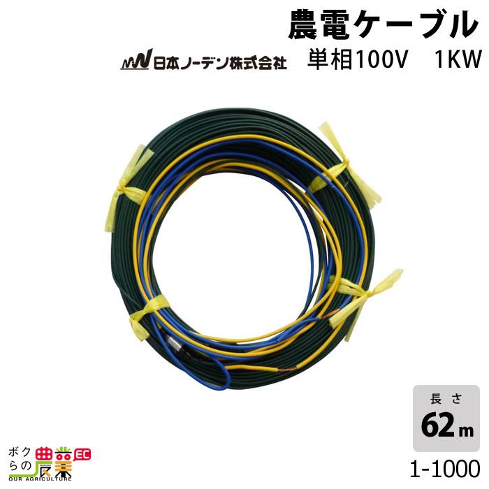 メーカー直送 コンビニ後払いをご利用いただけます 日本ノーデン 限定特価 農電ケーブル 日本正規代理店品 1-1000 120m 4坪 単相100V 1KW