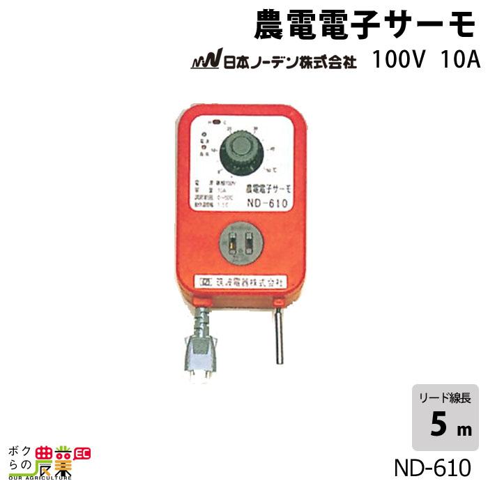 日本ノーデン 農電電子サーモ ND-610 単相100V 10A サーモスタット ヒーター 換気扇兼用