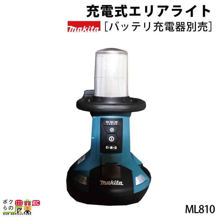 マキタ 充電式エリアライト ML810[makita/ライト/電気/明るい](レクモ ボクらの農業)