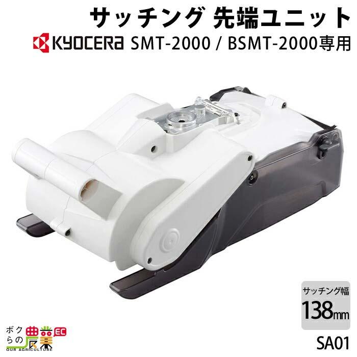 3 980円以上のお買物で送料無料 リョービ サッチングユニット 交換無料 パーツ SMTシリーズ専用 RYOBI 手数料無料 SA01