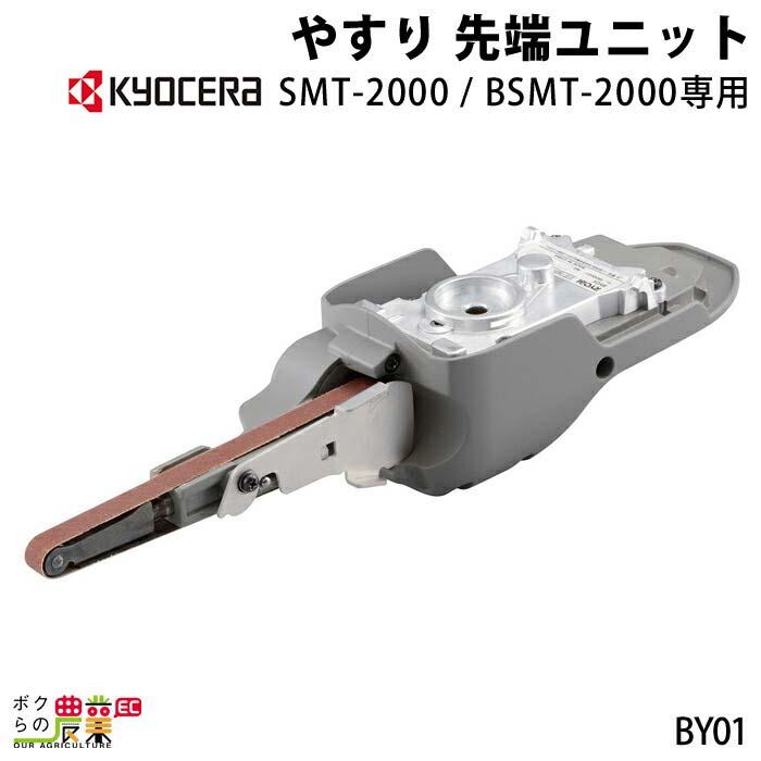 市場 3 980円以上のお買物で送料無料 リョービ 全品送料無料 やすりユニット SMTシリーズ専用 パーツ RYOBI BY01