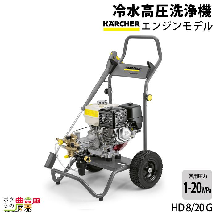ケルヒャー 高圧洗浄機 冷水エンジンモデル HD 8/20 G 1.187-904.0 洗車機 洗車 掃除 KARCHER レクモ ボクらの農業