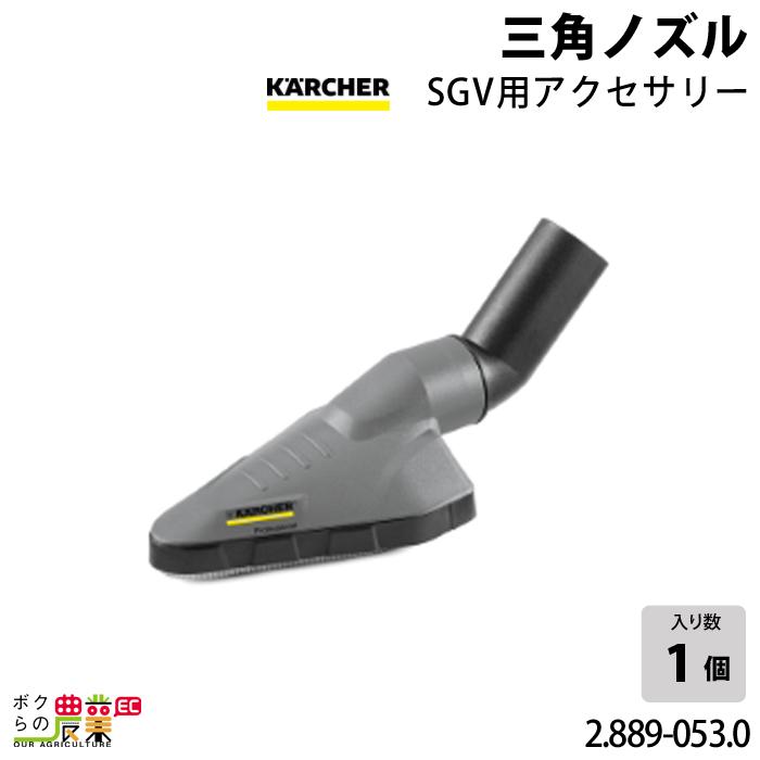 ケルヒャー 高品質新品 オプションパーツ 三角ノズル SGV用アクセサリー レクモ 2.889-053.0 公式ストア ボクらの農業EC