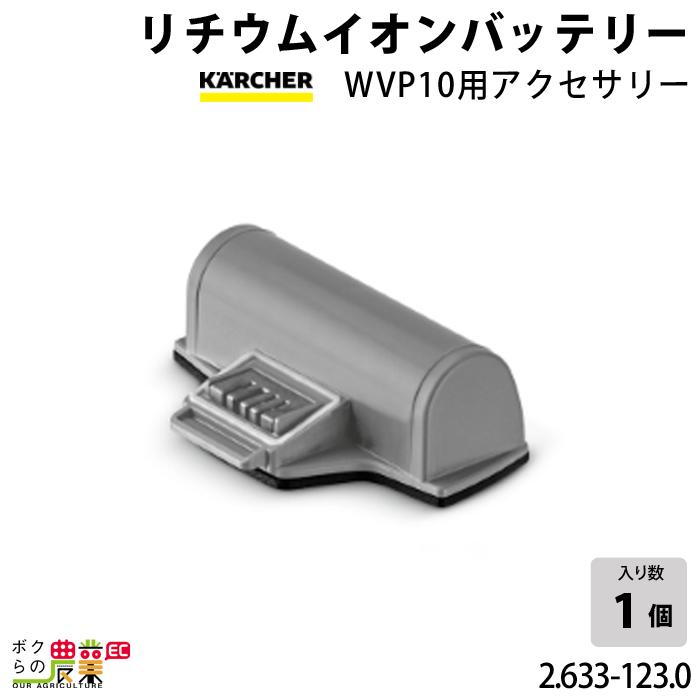 ケルヒャー オプションパーツ ケルヒャー リチウムイオンバッテリー WVP10用アクセサリー 2.633-123.0 レクモ ボクらの農業EC