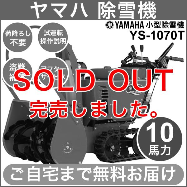 生産終了 ヤマハ YAMAHA 小型除雪機 YS-1070T2017-2018モデル 家庭用 自走式 ターン機能付 静音 住宅地向け 雪かき