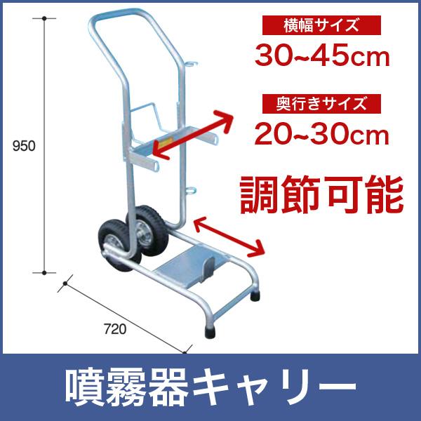 アルミス/ALUMiS 背負式 噴霧器 キャリー / 背負動噴キャリー アルミ 台車 二輪 キャリーカー カート / 噴霧器に合わせてサイズ調節可能 / 噴霧機 散布機 防除機