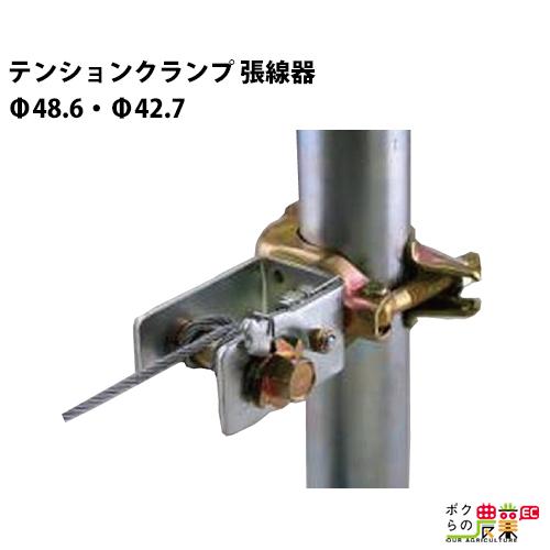 Φ42.7mm/48.6mmの支柱用!便利なワイヤー張り!ブドウ棚や防獣ネットにも 【在庫有】1個~ バラ売り テンションクランプ 張線器 Φ48.6・Φ42.7 支柱兼用 ワイヤー 番線 張器 張線 小型張線器付きクランプ ブドウ棚