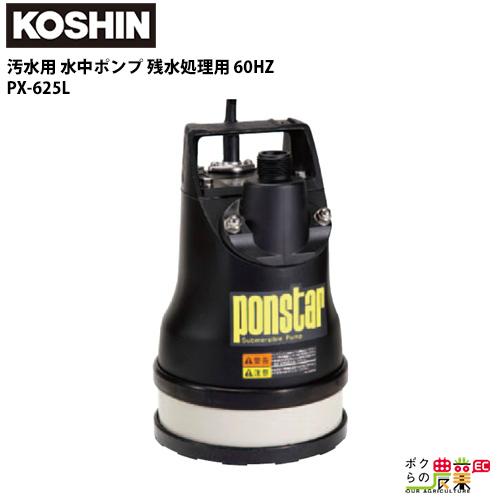 送料無料 工進 KOSHIN 水中ポンプ 汚水用 PX-625L 60HZ 西日本対応 最大吐出量125L/分 全揚程11m ウォーターポンプ ポンスター 電動 100V 水ポンプ 汚水 給水ポンプ 汲み上げ 水換え