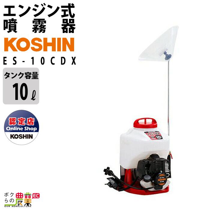 工進 KOSHIN エンジン 噴霧器 自動 動噴 動力噴霧器 ES-10CDX 背負い式 10Lタンク 2ストエンジン
