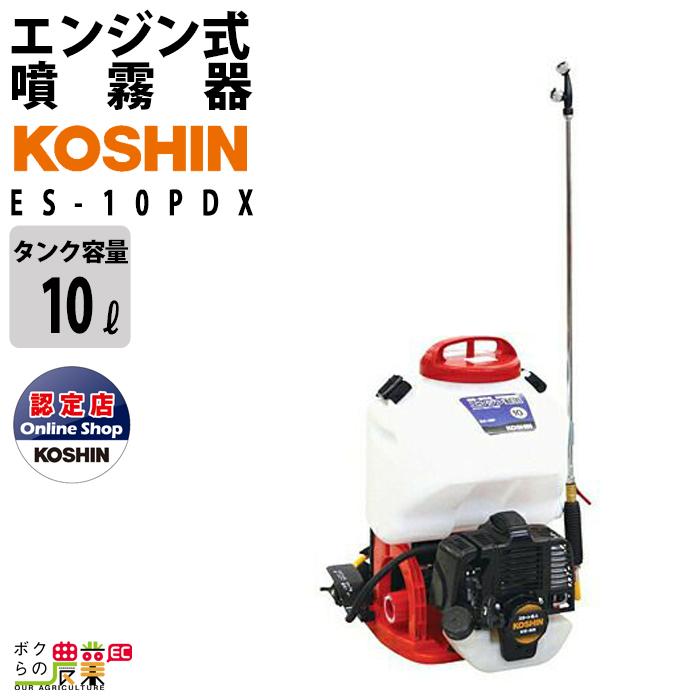送料無料 工進 KOSHIN 高圧 エンジン 噴霧器 ES-10PDX 高圧タイプ 10Lタンク 背負い式 2ストエンジン 自動 動噴 動力噴霧器 噴霧機 防除 除草剤 農薬 菜園 園芸 ガーデニング 庭