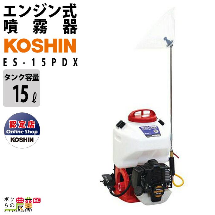 送料無料 工進 KOSHIN 高圧 エンジン 噴霧器 ES-15PDX 高圧タイプ 15Lタンク 背負い式 2ストエンジン 自動 動噴 動力噴霧器 噴霧機 防除 除草剤 噴射機 菜園 園芸 ガーデニング 庭